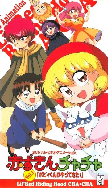 постер аниме Красная шапочка Тятя OVA