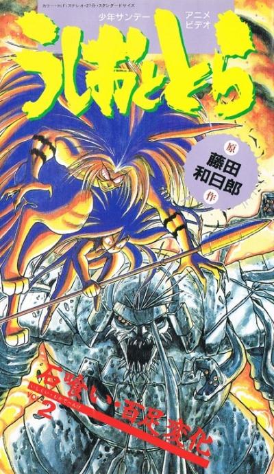 постер аниме Усио и Тора OVA