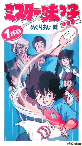 постер аниме Mister Ajikko
