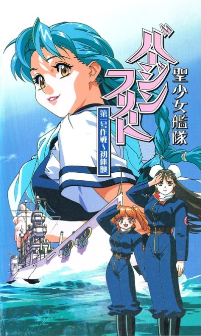 постер аниме Seishoujo Kantai Virgin Fleet