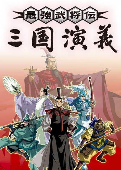 постер аниме Романтика Троецарствия