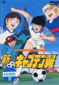 постер аниме Капитан Цубаса OVA