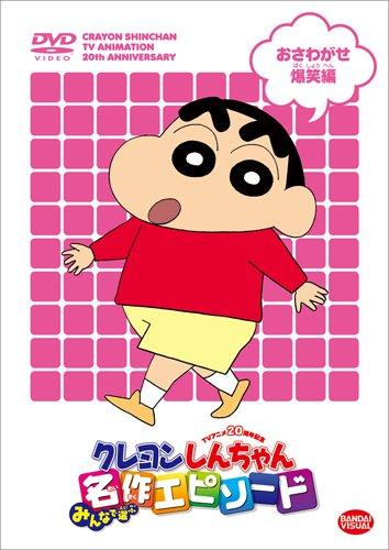 постер аниме Син-тян [ТВ]