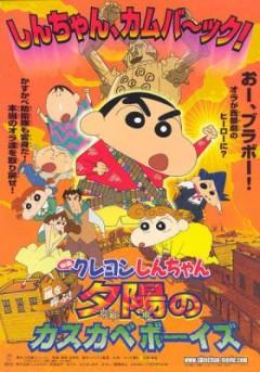 постер аниме Син-тян 2004 (фильм #12)