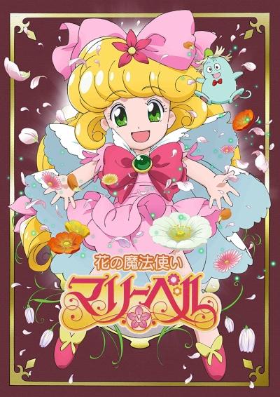 постер аниме Фея цветов Мэри Белл [ТВ]
