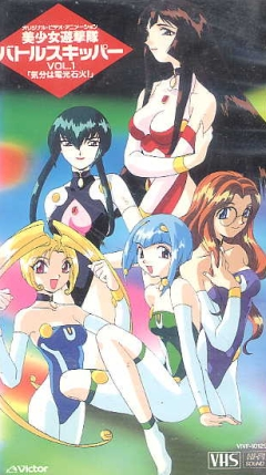 постер аниме Bishoujo Yuugekitai Battle Skipper