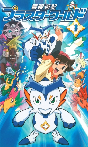 постер аниме Bouken Yuuki Pluster World