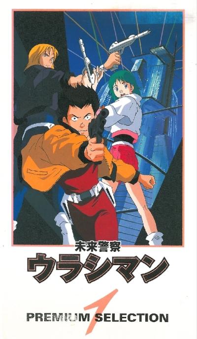 постер аниме Mirai Keisatsu Urashiman