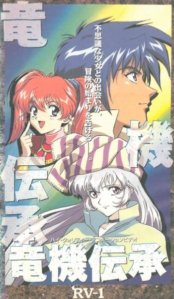 постер аниме Ryuuki Denshou