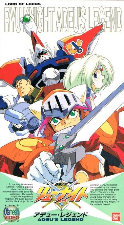 постер аниме Haou Taikei Ryuu Knight: Adeu Legend