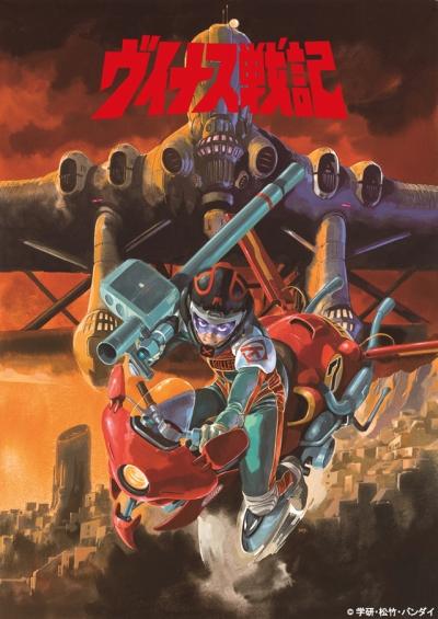 постер аниме Война на Венере