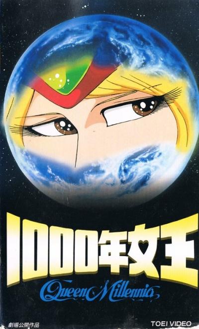 постер аниме Королева тысячелетия (фильм)