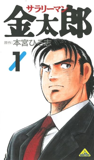 постер аниме Служащий Кинтаро