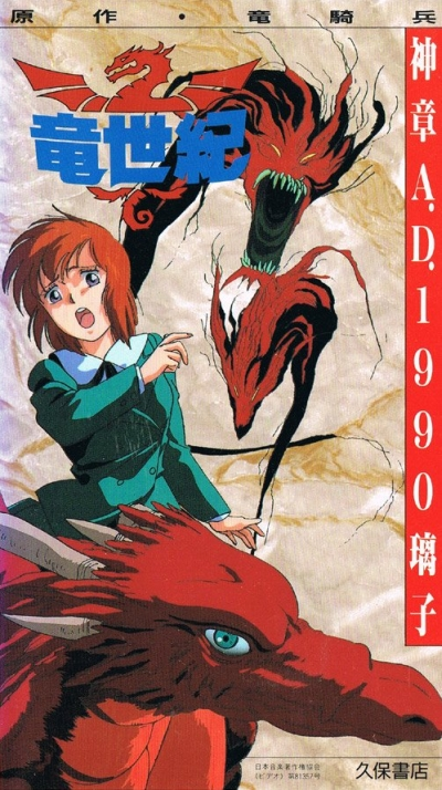 постер аниме Век дракона