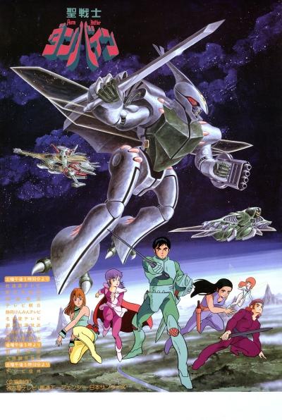 постер аниме Seisenshi Dunbine