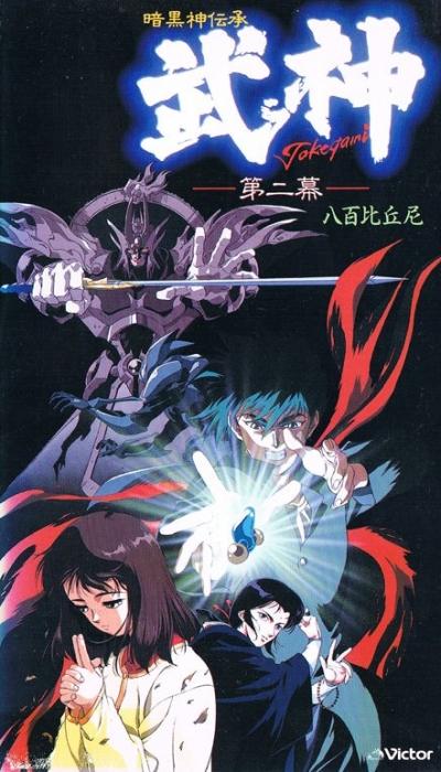 постер аниме Ankoku Shindenshou Takegami
