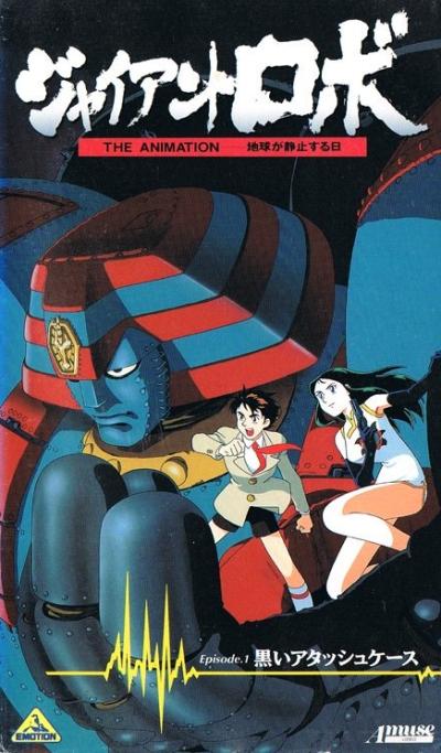 постер аниме Гигантский робот OVA