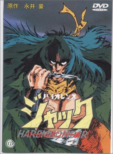 постер аниме Жестокий Джек OVA-1