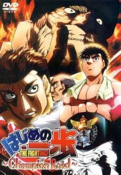 постер аниме Первый шаг: Путь чемпиона
