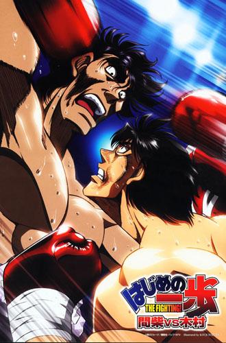 постер аниме Первый шаг OVA