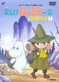 постер аниме Счастливое семейство Муми-троллей 2