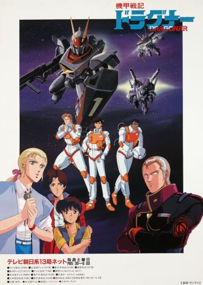 постер аниме Kikou Senki Dragonar
