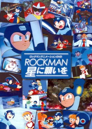постер аниме Rockman: Hoshi ni Negai o