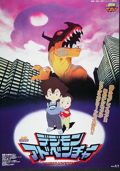 постер аниме Приключения дигимонов (фильм первый)