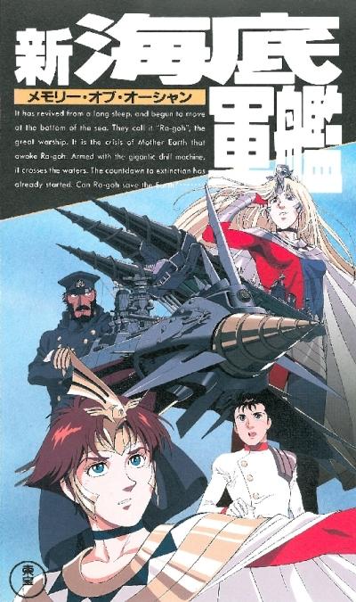 постер аниме Shin Kaitei Gunkan