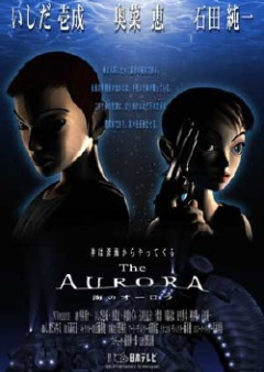 постер аниме Umi no Aurora