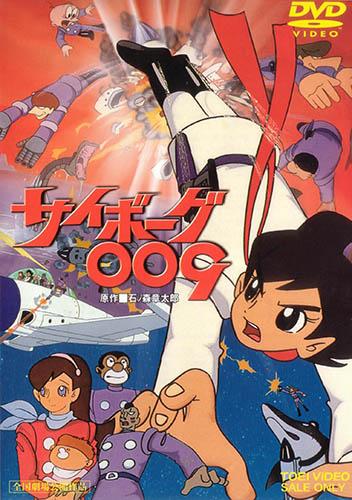 постер аниме Киборг 009 (1966)