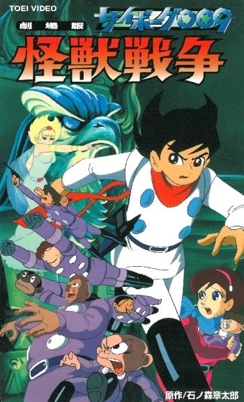 постер аниме Киборг 009 и войны монстров