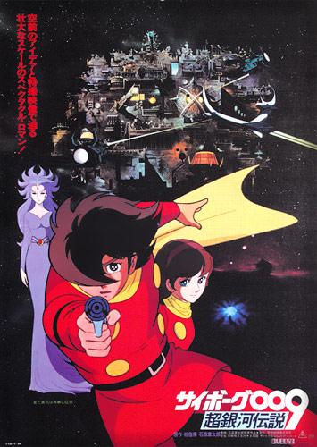 постер аниме Cyborg 009: Chou Ginga Densetsu
