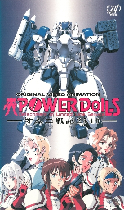 постер аниме Power Dolls