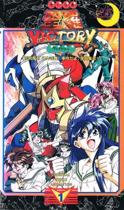 постер аниме Sailor Victory