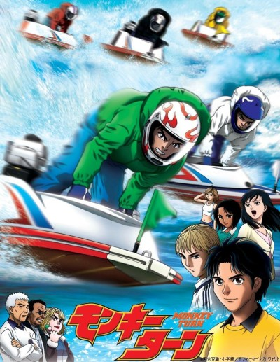 постер аниме Monkey Turn