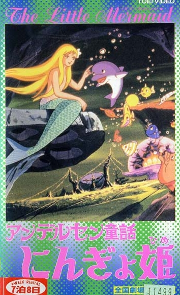 постер аниме Принцесса подводного царства