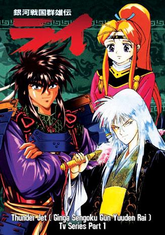 постер аниме Ginga Sengoku Gun Yuuden Rai