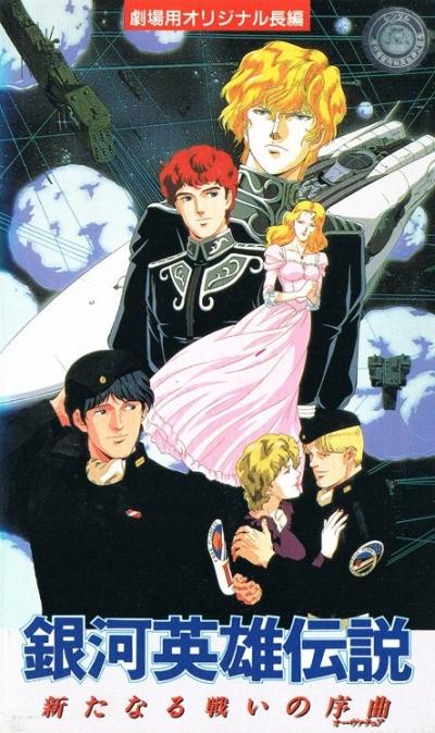 постер аниме Легенда о героях Галактики: Увертюра к новой войне (фильм третий)