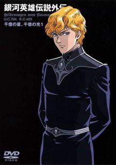 постер аниме Легенда о героях Галактики OVA-2