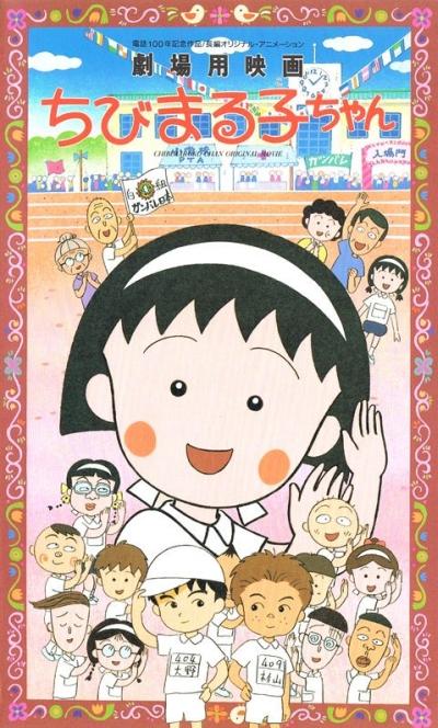 постер аниме Коротышка Маруко (фильм первый)