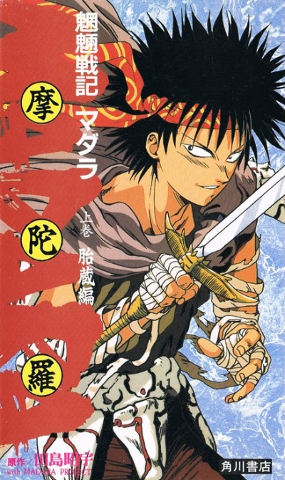 постер аниме Mouryou Senki Madara