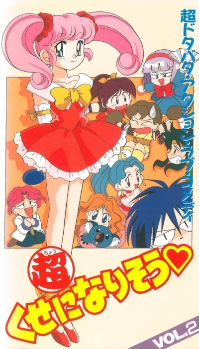 постер аниме Chou Kuse ni Narisou