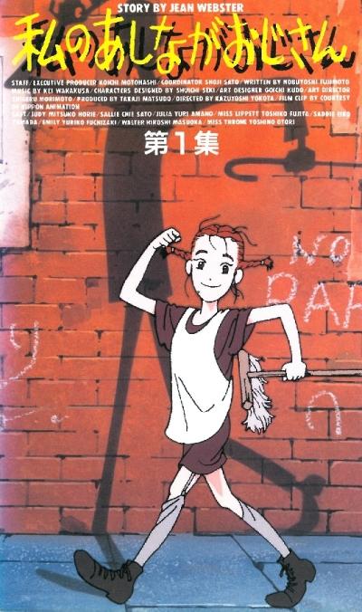 постер аниме Длинноногий папочка [ТВ]
