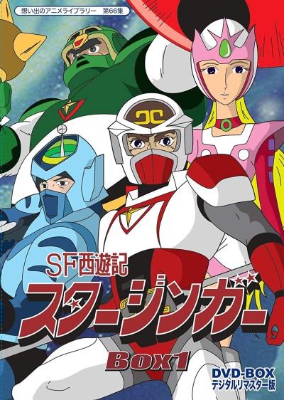 постер аниме Science Fiction Saiyuki Starzinger