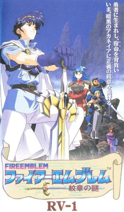 постер аниме Fire Emblem: Monshou no Nazo