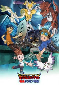 постер аниме Digimon Tamers: Bousou Digimon Tokkyuu