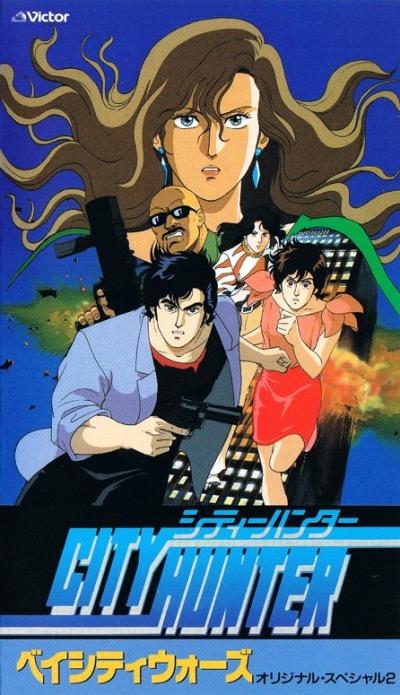 постер аниме Городской охотник (фильм второй)