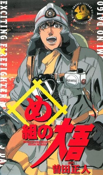 постер аниме Me-gumi no Daigo: Kajiba no Baka Yarou
