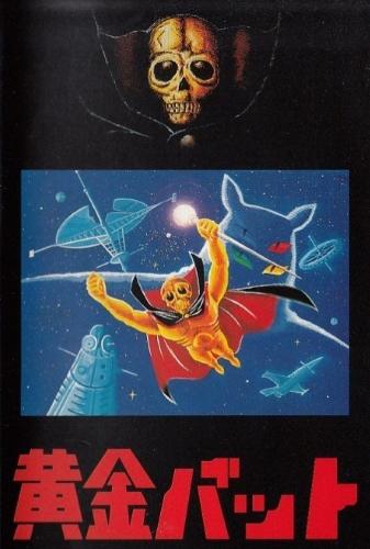 постер аниме Ougon Bat